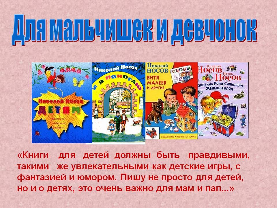 http://900igr.net/datas/literatura/Nosov-rasskazy/0006-006-Dlja-malchishek-i-devchonok.jpg