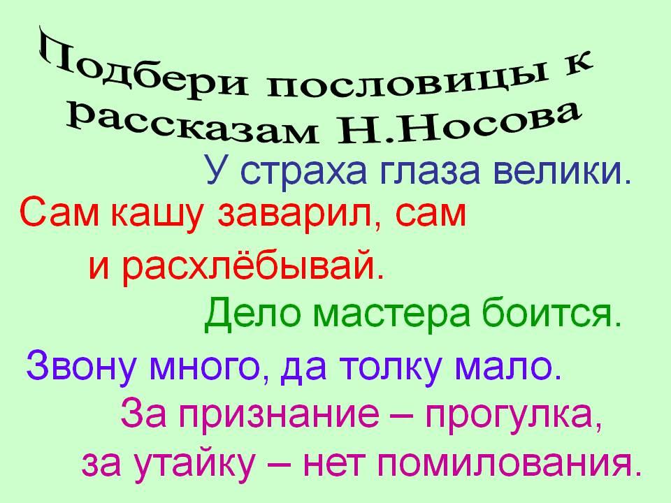 http://900igr.net/datas/literatura/Rasskazy-i-skazki-Nosova/0005-005-Sam-kashu-zavaril-sam-i-raskhljobyvaj.jpg