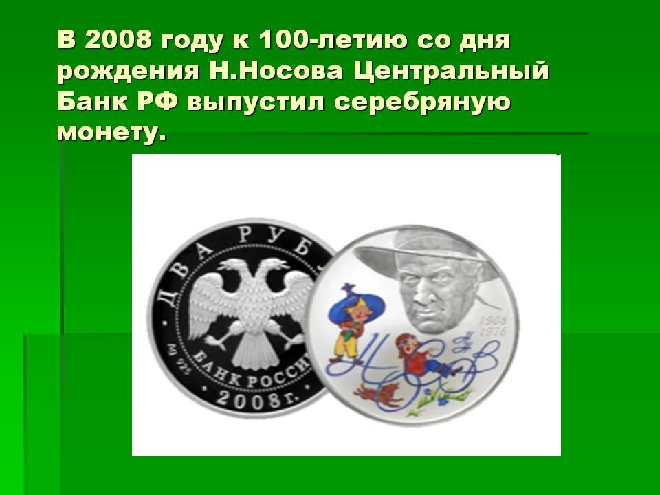 http://900igr.net/datas/literatura/Rasskazy-Nosova/0024-024-V-2008-godu-k-100-letiju-so-dnja-rozhdenija-N.Nosova-TSentralnyj-Bank-RF.jpg