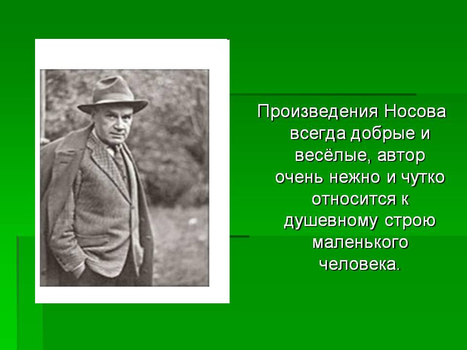http://900igr.net/datas/literatura/Rasskazy-Nosova/0018-018-Proizvedenija-Nosova-vsegda-dobrye-i-vesjolye-avtor-ochen-nezhno-i.jpg