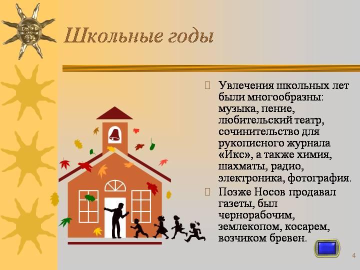 http://biblvsoh1.ucoz.ru/_fr/2/8698326.jpg