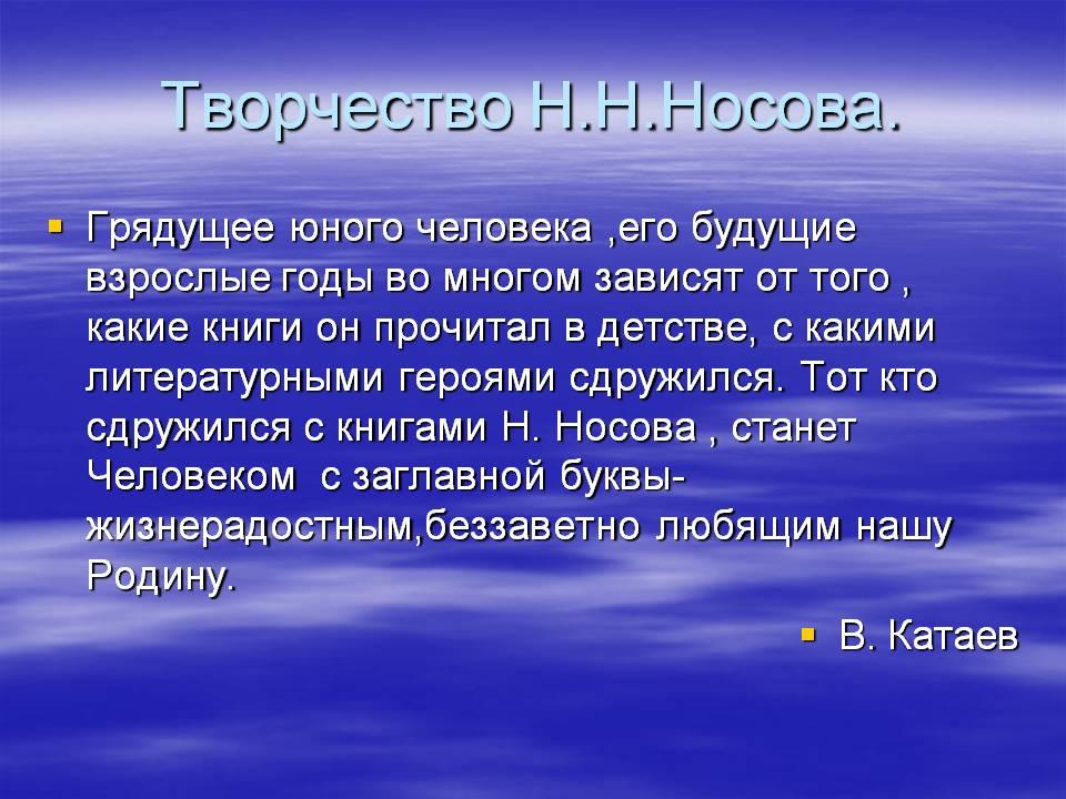 http://5klass.net/datas/literatura/Nosov-urok/0002-002-Tvorchestvo-N.N.Nosova.jpg