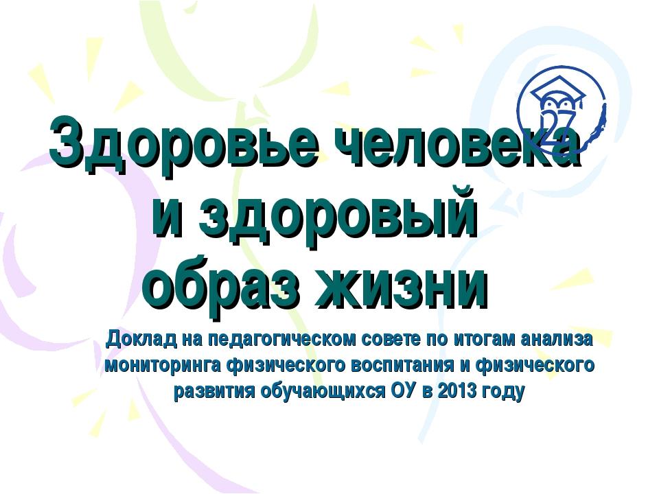 Здоровье человека и здоровый образ жизни Доклад на педагогическом совете по и...