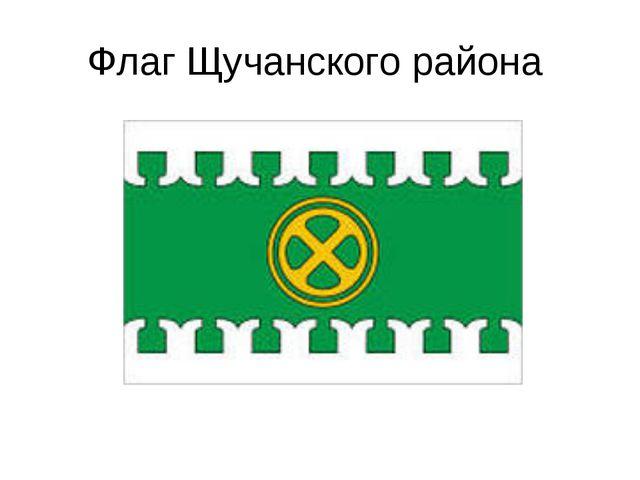 Флаг Щучанского района