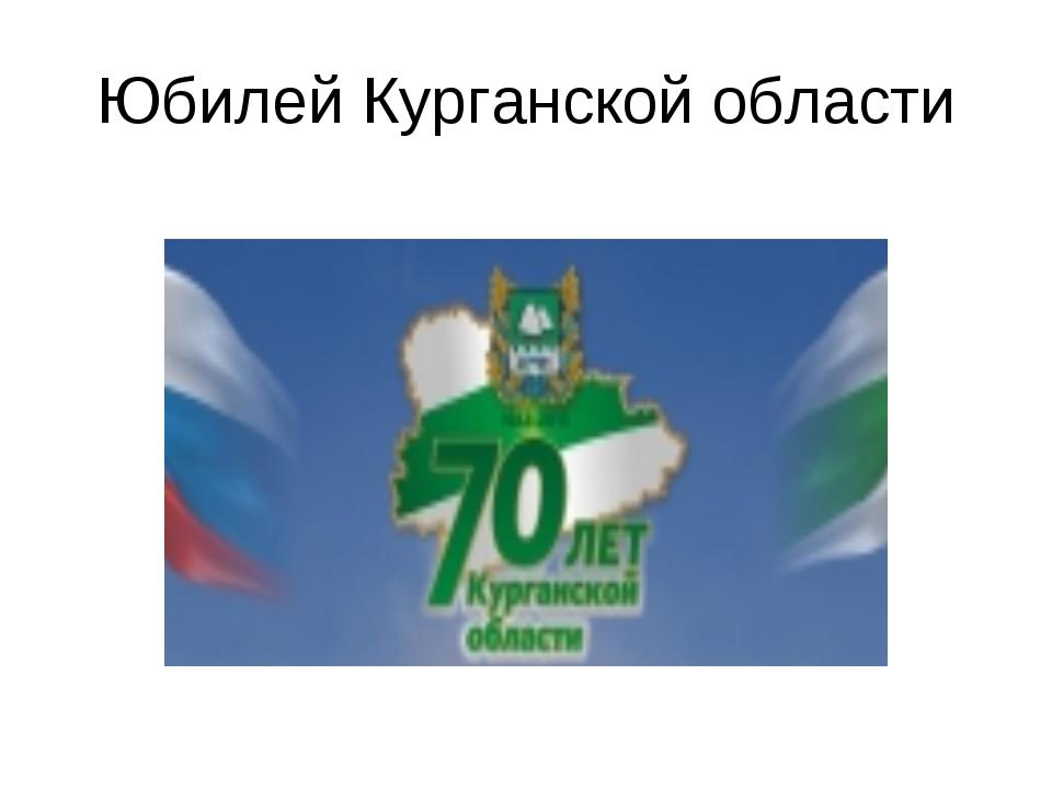 Юбилей Курганской области