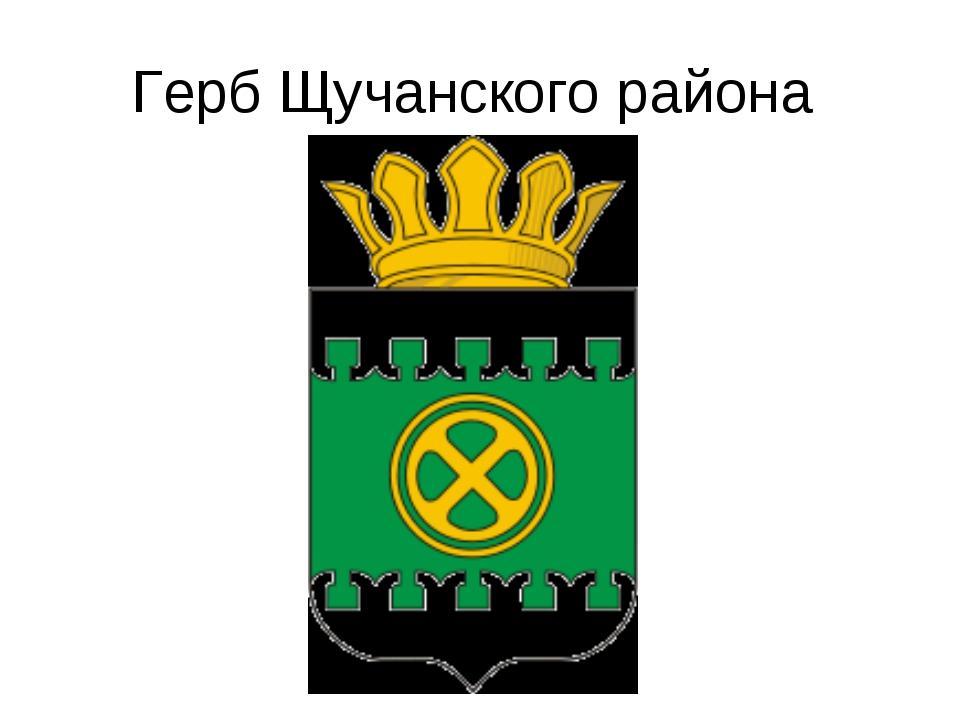 Герб Щучанского района