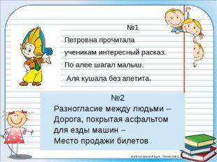 №1 Петровна прочитала ученикам интересный расказ. По алее шагал малыш. Аля ку