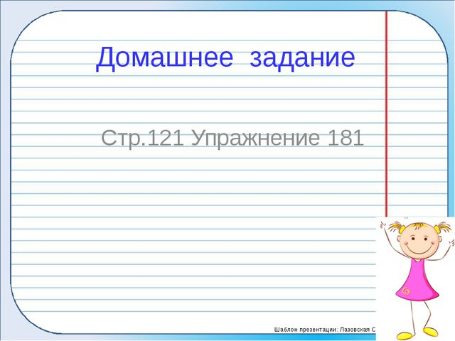 Домашнее задание Стр.121 Упражнение 181 Шаблон презентации: Лазовская С.В.