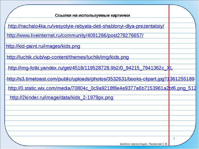 Ссылки на используемые картинки http://nachalo4ka.ru/vesyolyie-rebyata-deti-s...