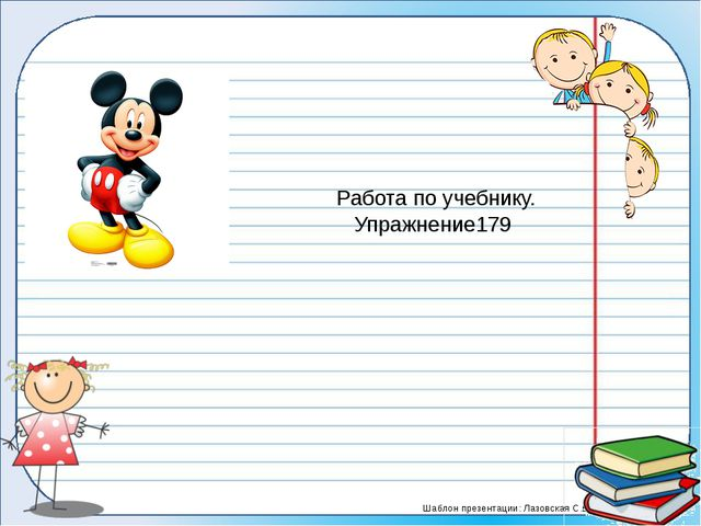 Работа по учебнику. Упражнение179 Шаблон презентации: Лазовская С.В.