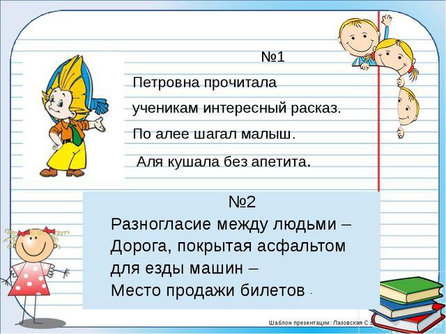 №1 Петровна прочитала ученикам интересный расказ. По алее шагал малыш. Аля ку...