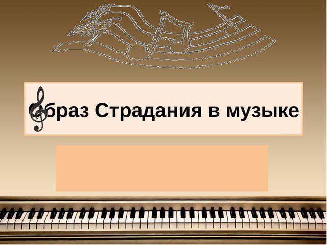Образ Страдания в музыке
