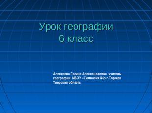 Урок географии 6 класс Автор: Грачева Светлана Аркадьевна учитель географии К