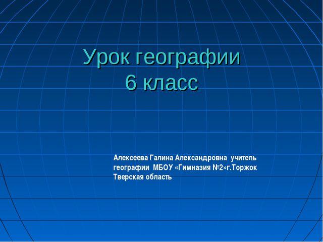Урок географии 6 класс Автор: Грачева Светлана Аркадьевна учитель географии К...