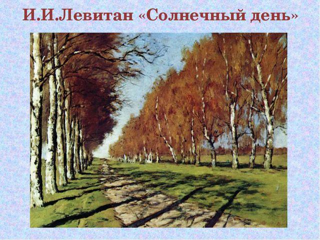 И.И.Левитан «Солнечный день»