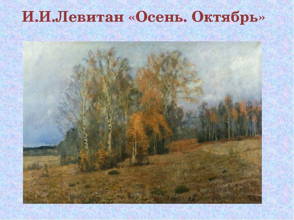 И.И.Левитан «Осень. Октябрь»