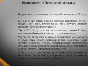 Возникновение Персидской державы Впервые персы упоминаются в ассирийских надп