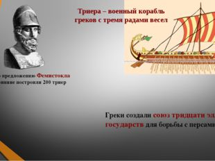 По предложению Фемистокла афиняне построили 200 триер Греки создали союз трид