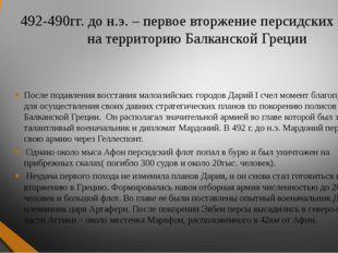 492-490гг. до н.э. – первое вторжение персидских войск на территорию Балканск