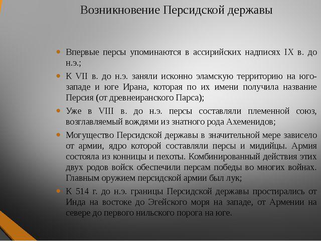Возникновение Персидской державы Впервые персы упоминаются в ассирийских надп...