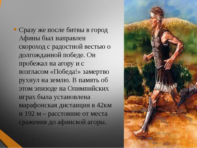 Сразу же после битвы в город Афины был направлен скороход с радостной вестью...