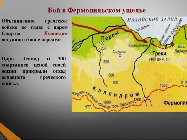 Бой в Фермопильском ущелье Объединенное греческое войско во главе с царем Спа...