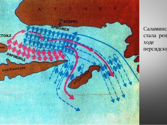 Саламинская битва стала решающей в ходе греко-персидских войн