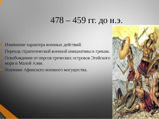 478 – 459 гг. до н.э. Изменение характера военных действий. Переход стратегич...