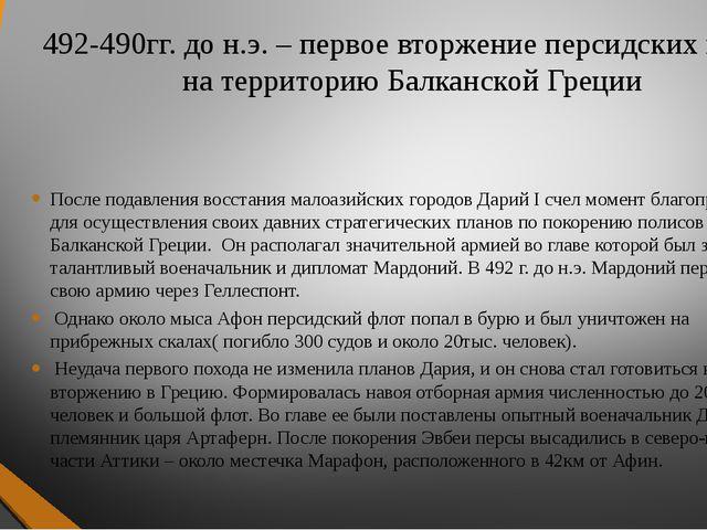 492-490гг. до н.э. – первое вторжение персидских войск на территорию Балканск...
