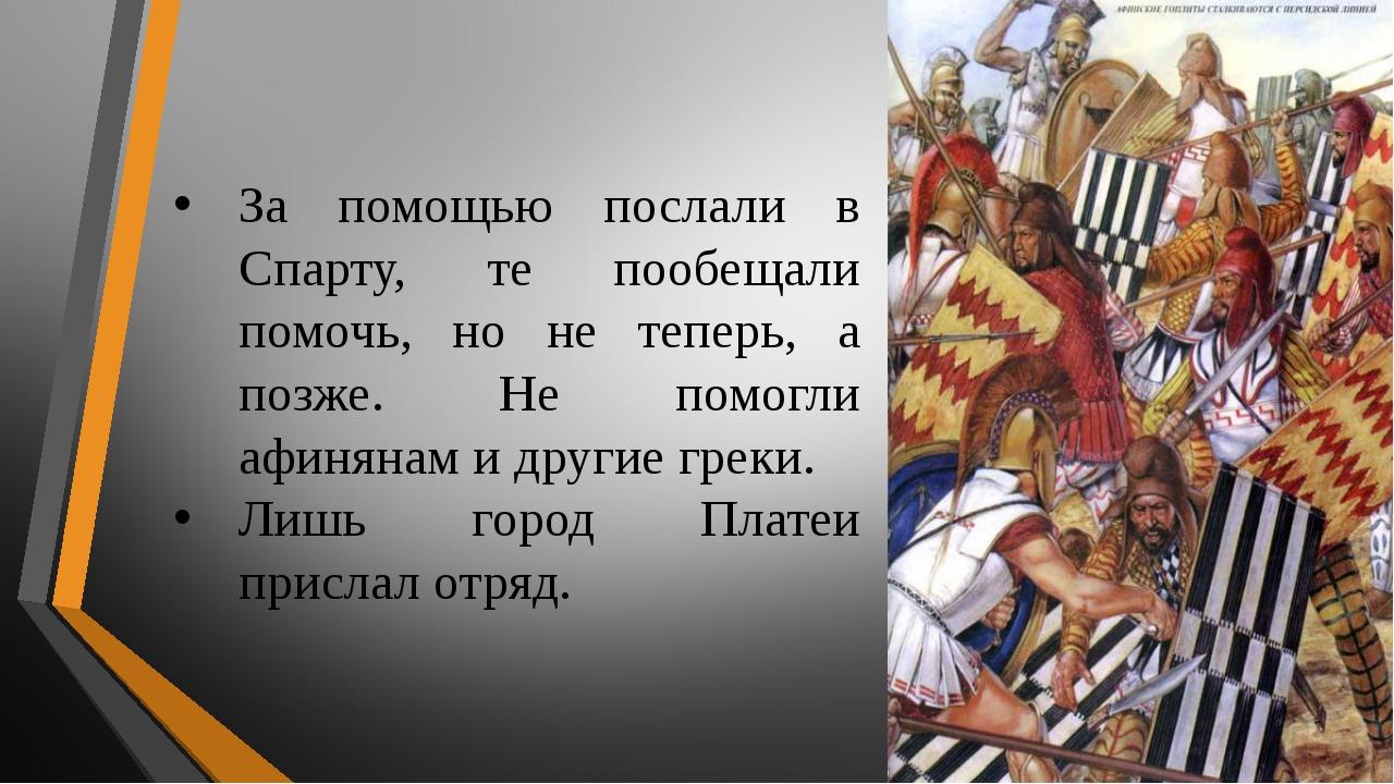 За помощью послали в Спарту, те пообещали помочь, но не теперь, а позже. Не п...