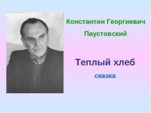 Константин Георгиевич Паустовский Теплый хлеб сказка