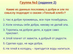 Группа №3 (задание 2) Какие из данных пословиц о добре и зле по смыслу подход