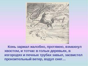 Конь заржал жалобно, протяжно, взмахнул хвостом, и тотчас в голых деревьях,