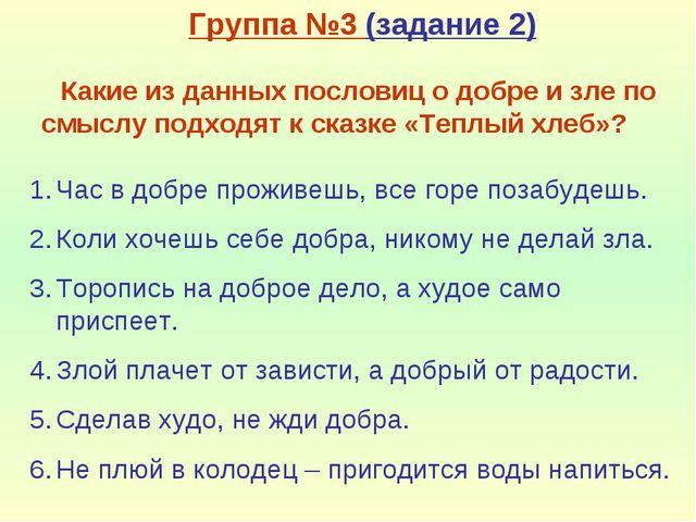 Группа №3 (задание 2) Какие из данных пословиц о добре и зле по смыслу подход...