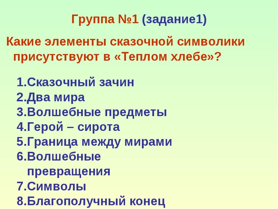 Группа №1 (задание1) Какие элементы сказочной символики присутствуют в «Тепло...