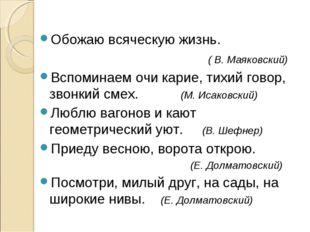 Обожаю всяческую жизнь. ( В. Маяковский) Вспоминаем очи карие, тихий говор,