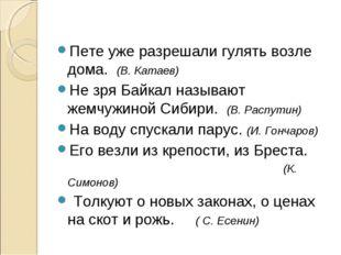 Пете уже разрешали гулять возле дома. (В. Катаев) Не зря Байкал называют жем