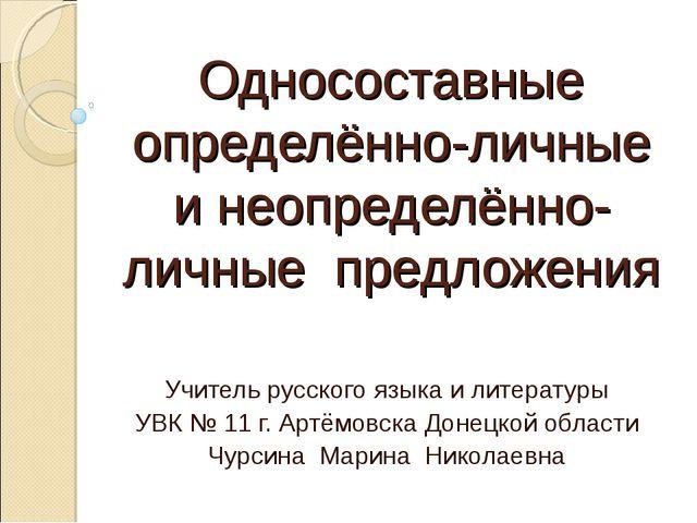 Односоставные определённо-личные и неопределённо-личные предложения Учитель р...