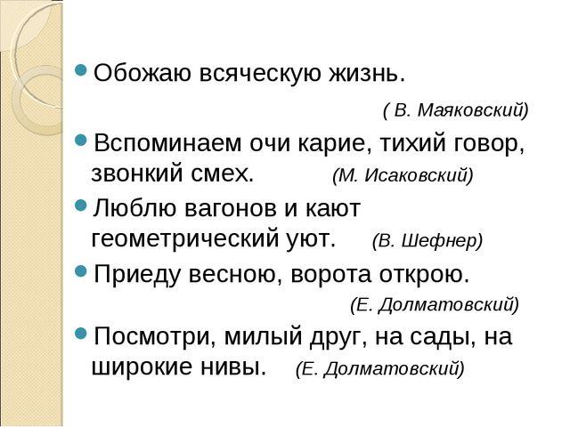 Обожаю всяческую жизнь. ( В. Маяковский) Вспоминаем очи карие, тихий говор,...