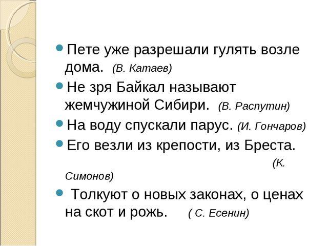 Пете уже разрешали гулять возле дома. (В. Катаев) Не зря Байкал называют жем...