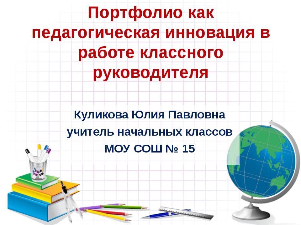 Портфолио как педагогическая инновация в работе классного руководителя Кулико...