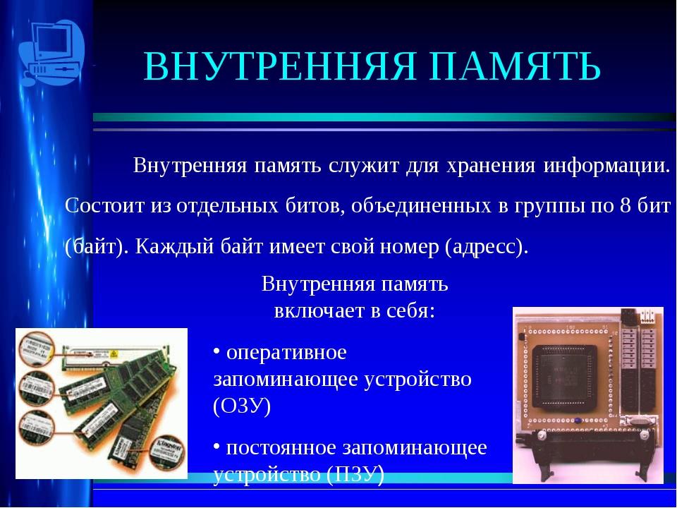 Презентация на тему Память компьютера  слайда 6 ВНУТРЕННЯЯ ПАМЯТЬ Внутренняя память служит для хранения информации Состоит