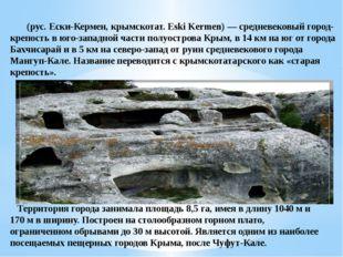 Эски́-Керме́н (рус. Ески-Кермен, крымскотат. Eski Kermen) — средневековый гор