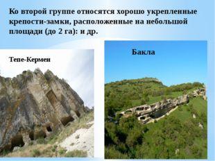 Ко второй группе относятся хорошо укрепленные крепости-замки, расположенные н