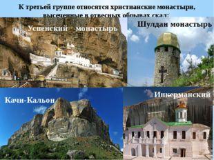 К третьей группе относятся христианские монастыри, высеченные в отвесных обры