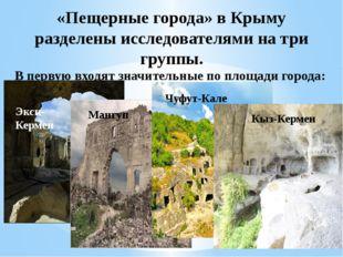 «Пещерные города» в Крыму разделены исследователями на три группы. В первую в