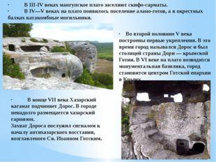 · В III-IV веках мангупское плато заселяют скифо-сарматы. · В IV—V веках на п