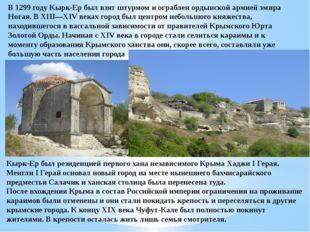 В 1299 году Кырк-Ер был взят штурмом и ограблен ордынской армией эмира Ногая.