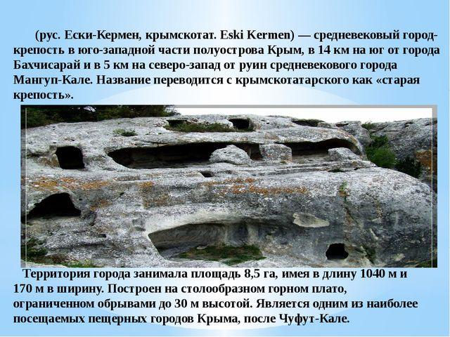Эски́-Керме́н (рус. Ески-Кермен, крымскотат. Eski Kermen) — средневековый гор...