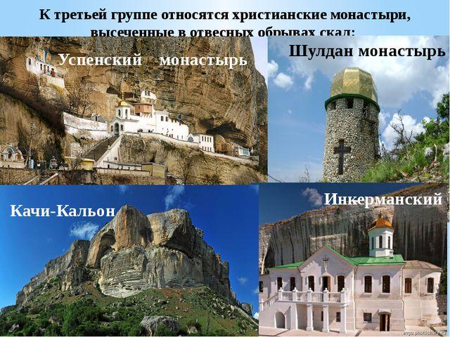 К третьей группе относятся христианские монастыри, высеченные в отвесных обры...